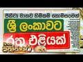 Siyatha Paththare 21-02-2020