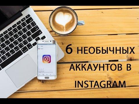6 интересных и необычных аккаунтов в instagram