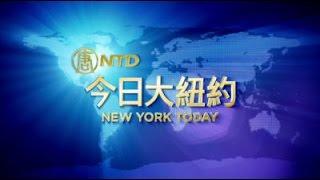 【今日大纽约】4月21日完整版(【今日大纽约】完整版)