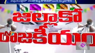 Vizianagaram politics | TDP, Congress, YCP | Jillako Rajakeeyam | NTV