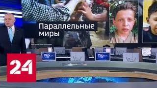 Путин разгадал план Запада как минимум полтора месяца назад - Россия 24