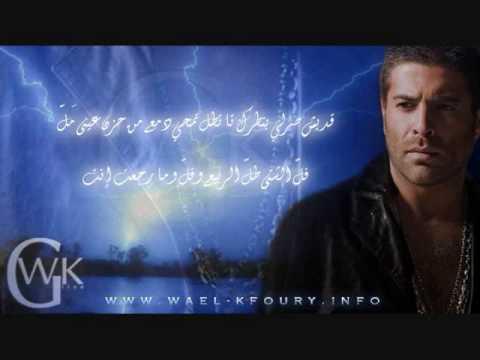 Wael Kfoury Lyrics Wael Kfoury Shu Emet el Nazra