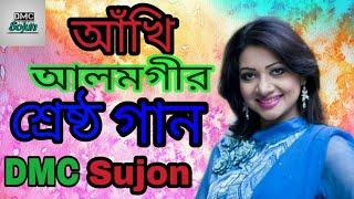 আঁখি আলমগীরের কনসাটের গান DMC Bangladesh