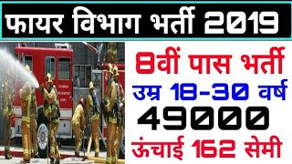 8th pass sarkari Nokari 2019// फायर विभाग भर्ती 2019//Online Apply // Fire Service Vanacay //49000