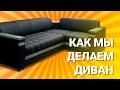 """Как мы делаем диваны. Фабрика мягкой мебели """"Савлуков-Мебель"""" / How do we make sofas"""
