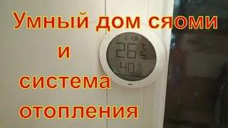 Управление системой отопления. Умный дом от xiaomi (сяоми).