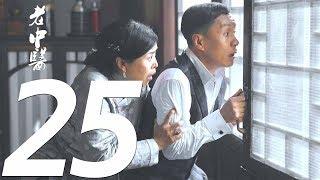 《老中医 Doctor of Traditional Chinese Medicine》EP25——主演:陈宝国、冯远征、许晴