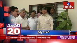 Chandrababu To Visit Delhi | Rahul Gandhi On Exit Poll | Super 20 | hmtv