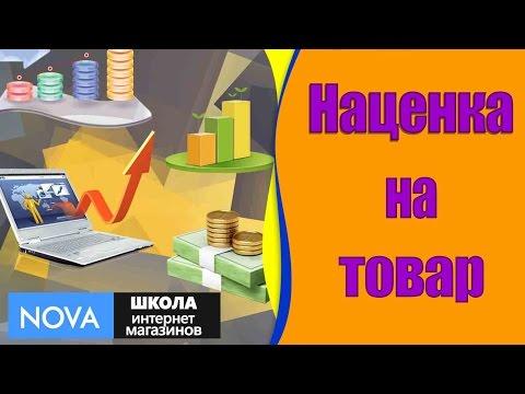 ☛ Какой должна быть наценка в интернет-магазине? Стратегия ценообразования. #Наценкаинтернетмагазина