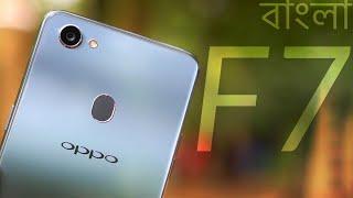 Oppo F7 Bangla Review |Techgossipbd