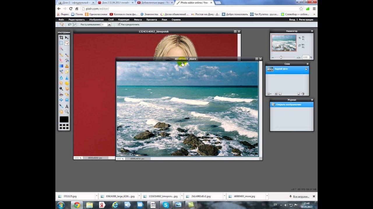 Как сделать на фотографии другой фон онлайн