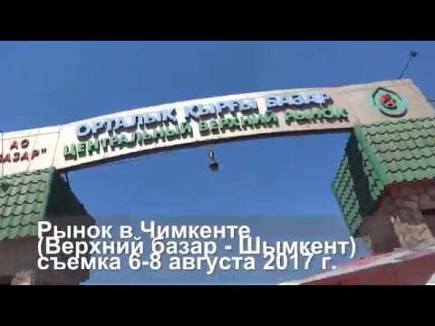 Рынок в Чимкенте (Шымкент - Верхний базар)