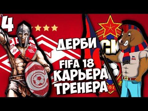 FIFA 18 Карьера за ЦСКА - ЛУЧШЕЕ ДЕРБИ В РОССИИ #4