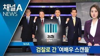 검찰로 간 '여배우 스캔들'…공지영, 통화내용 공개