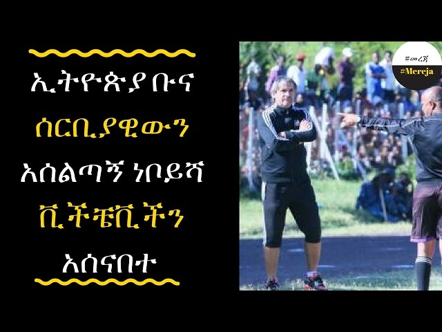 ETHIOPIA - ethopia coffee fired the serbian coach