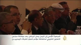 بن عمر يصل الرياض لبحث استضافة الحوار اليمني