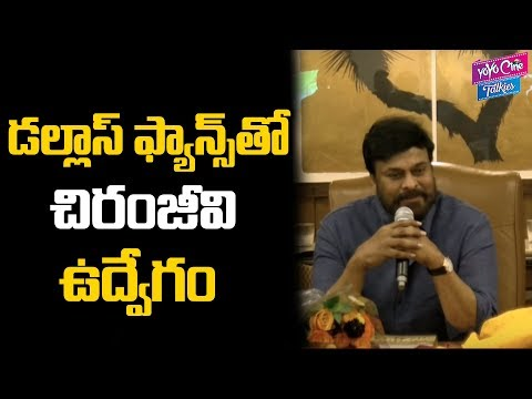 Megastar Chiranjeevi Emotional Speech At Fans Meet Dallas USA | Tollywood News | YOYO Cine Talkies
