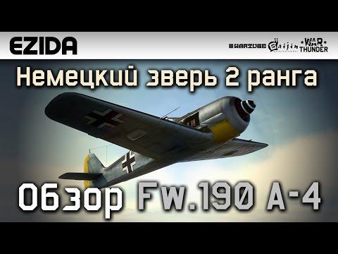 Обзор Fw.190 A-4 Немецкий зверь 2 ранга | War Thunder