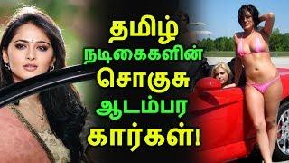 தமிழ் நடிகைகளின் சொகுசு ஆடம்பர கார்கள்!   Tamil Cinema News   Kollywood News   Latest Seithigal