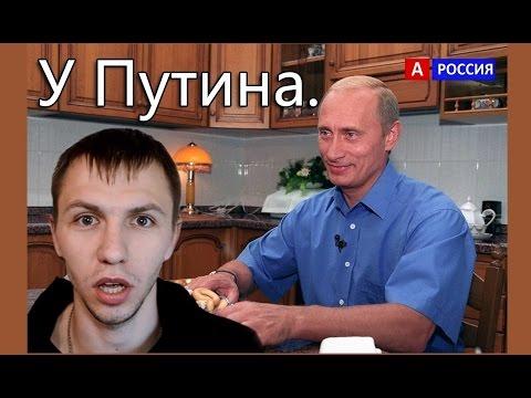 У Путина дома 2016 Смотри