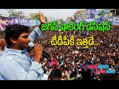 YS Jagan Mohan Reddy Pic Politics From Amaravathi | YSRCP | TDP | AP Political News | Adya Media