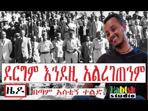 ETHIOPIA: New And Very Funny comedy By Comedian Zedo About Derg
