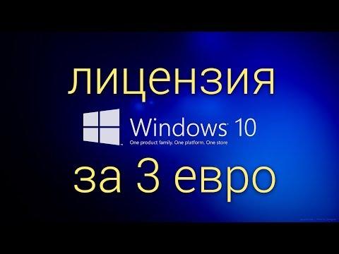 Ключ на Windows 10 за 3 евро или 200 рублей.