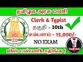 TNSDC Recruitment 2019   TN Govt Job 2019   10th / 12th Pass   Tamil Task