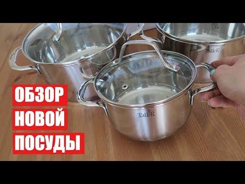 ОБЗОР НОВОЙ ПОСУДЫ + РЕЦЕПТЫ/ Светлана Бисярина