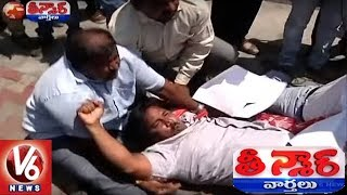 Police Arrest Protesters And Stop Them From Entering Inter Board Premises | Teenmaar News