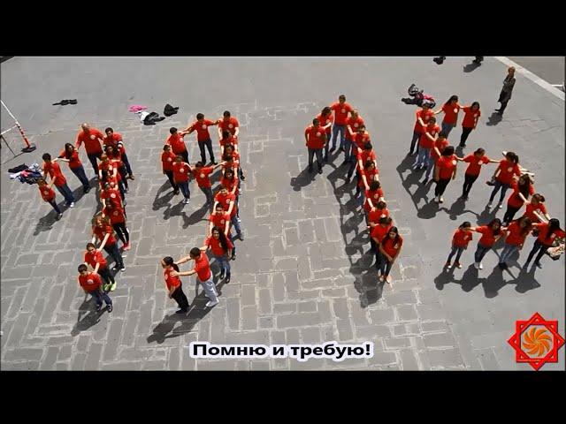 Ֆլեշմոբ Վրաստանում՝ նվիրված Հայոց ցեղասպանության 100-րդ տարելիցին