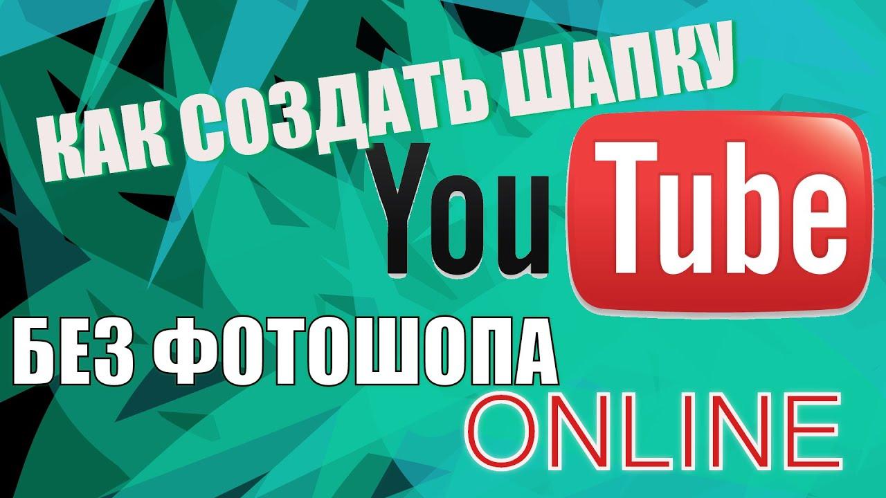 Как сделать оформление для канала на youtube без фотошопа