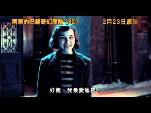 《雨果的巴黎奇幻曆險的巴黎奇幻歷險》預告片 2月23日獻映