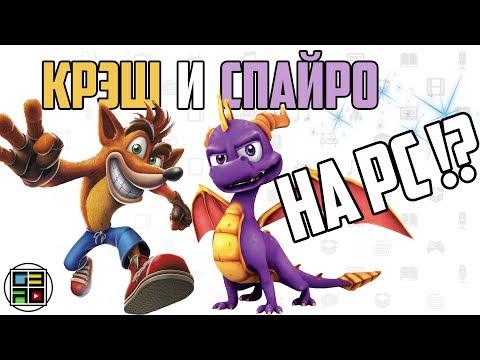 Трилогия Spyro и Crash Bandicoot появятся на ПК? (Новостной ПОДКАСТ)