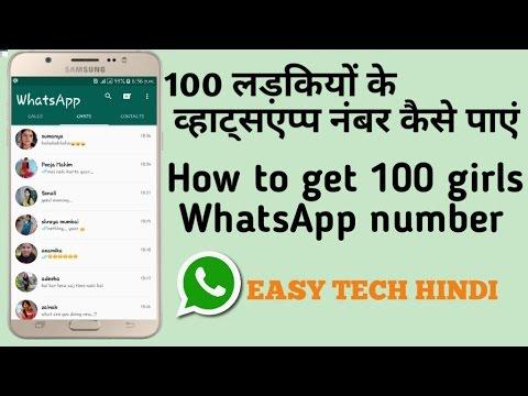 100 ladkiyon ke WhatsApp number kaise paye how to get 100 girls WhatsApp number easy tech hindi thumbnail