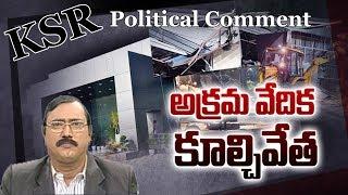 KSR Political Comment   Reason Behind YS Jagan Order Demolition Of Praja Vedika