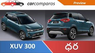 తెలుగు XUV 300 ON ROAD Price Variants Features Telugu ధర నమూనాలు  లక్షణాలు వివరణ
