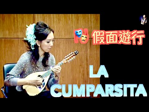 La Cumparsita - Mandolin :Y H  Chen & Guitar : Don Music Videos