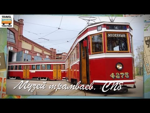 Музей городского электрического транспорта СПб | Tram Museum in St.Petersburg