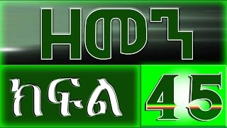 Zemen Drama - Part 44 (Ethiopian Drama on EBS TV)