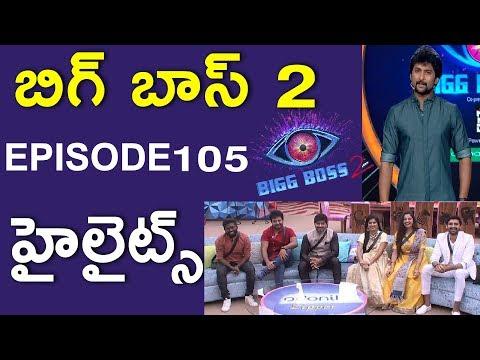 హౌస్ మేట్స్ కి వార్నింగ్ ఇచ్చిన నాని  | Bigg Boss 2 Episode105 Highlights | MyraMedia