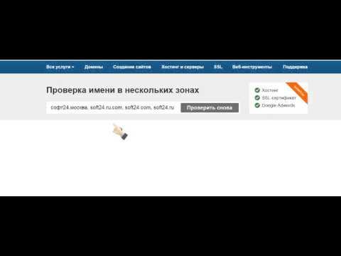 Домен и Хостинг  Как купить домен и хостинг