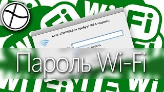 Как сохранить/узнать пароль Wi Fi перед переустановкой Windows ?