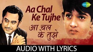 Aa Chal Ke Tujhe with Lyrics | आ चल के तुझे के बोल | Door Gagan Ki Chhaon Mein