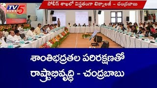 శాంతిభద్రతలపై సీఎం సమీక్ష..! | CM Chandrababu At Colletors Conference