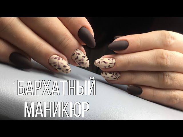 Матовый маникюр гель лаком/Простой дизайн ногтей/Веточки на ногтях