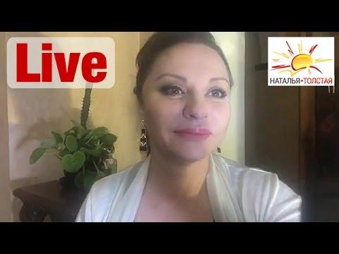 Наталья Толстая - Как выйти из отношений, если они в тягость?