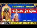 Download Chunchanagiri Sri Kalabhairava - Annadaani Sri Bhairava - Kannada Album MP3 song and Music Video