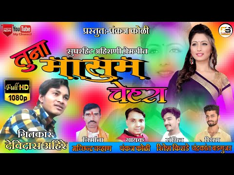 Masum Chehara (Original Video Song)Present By Pankaj Koli :-9657553652/Sunil Chauhan