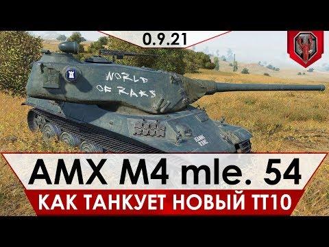 AMX M4 mle. 54 - КАК ТАНКУЕТ НОВЫЙ ФРАНЦУЗСКИЙ ТТ [ОБНОВЛЕНИЕ 9.21]